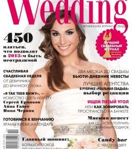 "Татьяна Бойко для Журнала ""Wedding"""