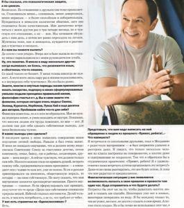 "Татьяна Бойко для Журнала ""Женский журнал"""