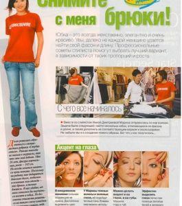 """Т.Бойко и О. Сумская для Журнала """"Единственная"""""""