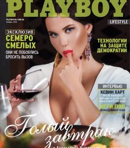 Boyko_School_Playboy (1)