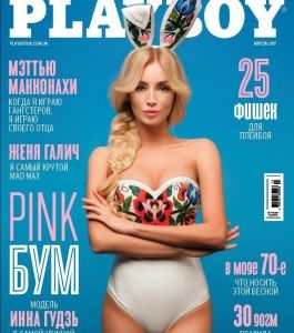 Boyko_School_Playboy (15)