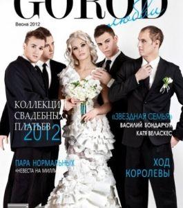 """ВOYKO BEAUTY SCHOOL.Свадебный журнал """"Gorod любви"""""""