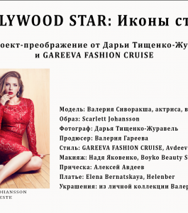 Boyko_Beauty_School_HOLLYWOOD_STAR_Ikony_Stilya (15)