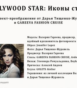Boyko_Beauty_School_HOLLYWOOD_STAR_Ikony_Stilya (18)