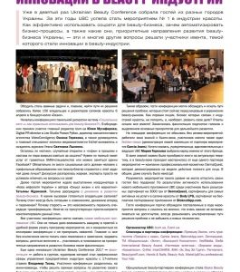 BOYKO-BEAUTY-SCHOOL-Ukrainian-Beauty-Conference1
