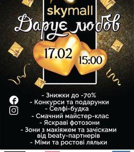 Boyko_Valentines Day_Skymall (1)