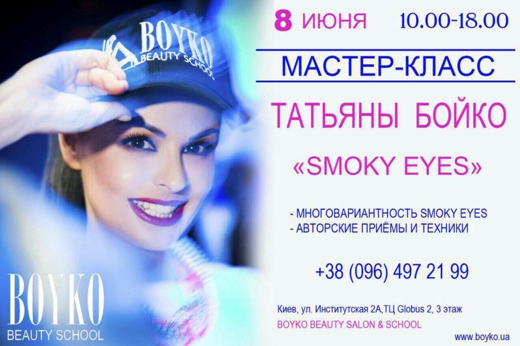 BoykoBeautySchool-master-klass-smoky_eyes