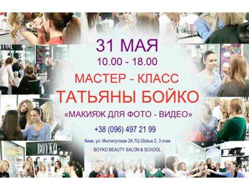 Мастер-класс «Макияж для фото и видеосъемки» (прошел 31.05.2017)
