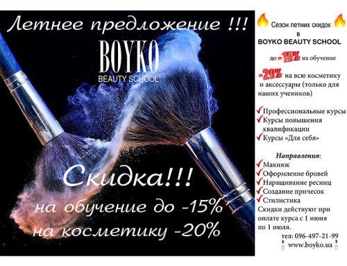 Гарячее летнее предложение на обучение в ВОYKO BEAUTY SCHOOL!
