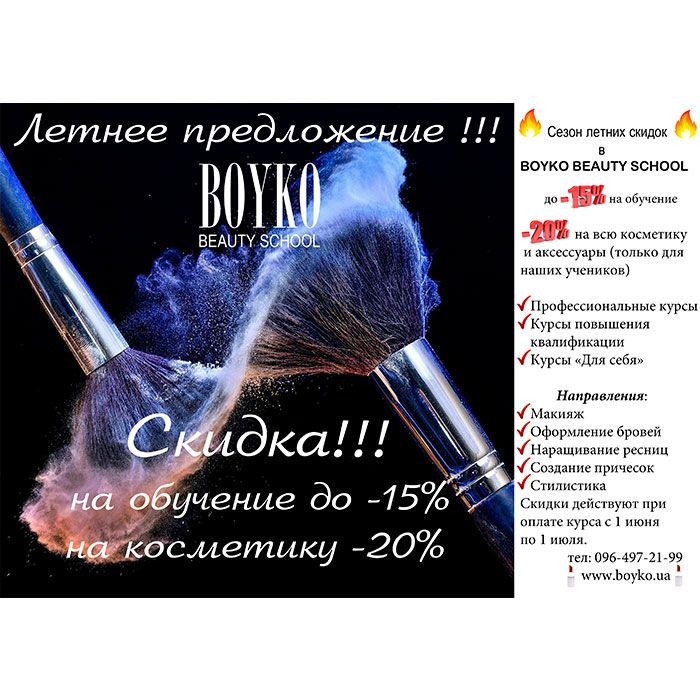 news-leto-akts