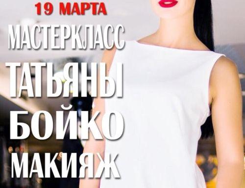 Впервые в Miami 19 марта: мастер-класс Татьяны Бойко: «Макияж для себя»