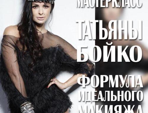 Впервые в Miami 18 марта: мастер-класс Татьяны Бойко: «Формула идеального макияжа. Стиль и образ»