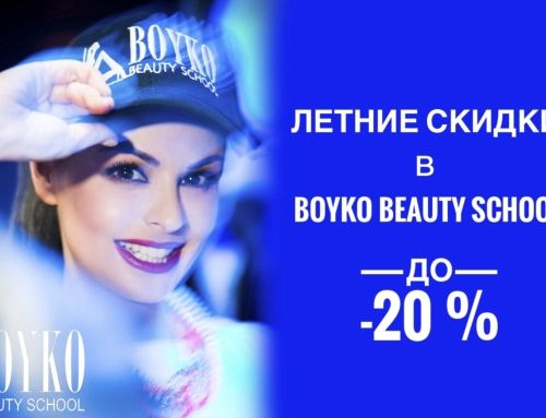 Сезон летних скидок на обучение в BOYKO BEAUTY SCHOOL -15%