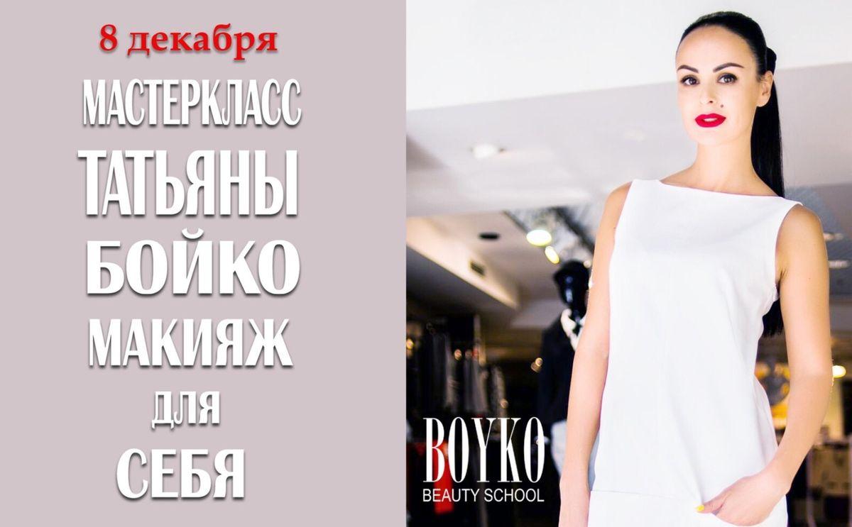 masterclass_boyko