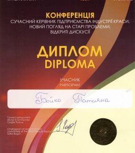 Диплом. Татьяна Бойко