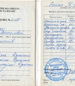 Сертификат. Татьяна Бойко
