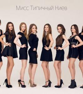 Мисс Типичный Киев. BOYKO BEAUTY SCHOOL