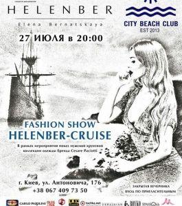ВOYKO BEAUTY SCHOOL для показа Helenber - Cruise