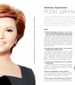 "Татьяна Бойко для Журнала ""CosmoLady"""
