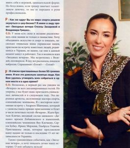 """Татьяна Бойко для Журнала """"T3"""""""