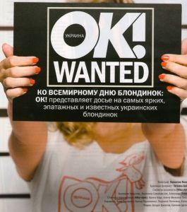 """Т.Бойко и М.Ефросинина для Журнала """"OK!"""""""