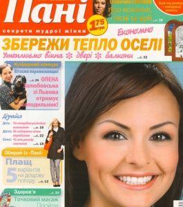 """Т.Бойко и Л. Подкопаева для Журнала """"Пані"""""""
