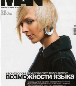 "Т.Бойко и В.Фролова для Журнала ""MAN"""