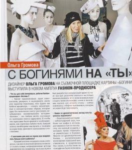 """Татьяна Бойко для Журнала """"Zефир"""""""
