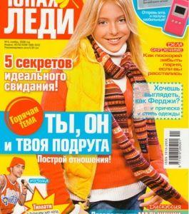 "Татьяна Бойко для Журнала ""Юная леди"""