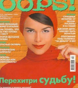 "Татьяна Бойко для Журнала ""Oops"""