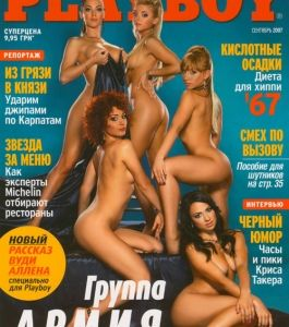 """Т.Бойко и группа А.Р.М.И.Я для Журнала """"Playboy"""""""
