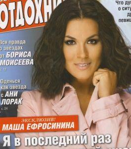 """Т.Бойко,Валерия и И.Пригожин для Журнала """"Отдохни"""""""